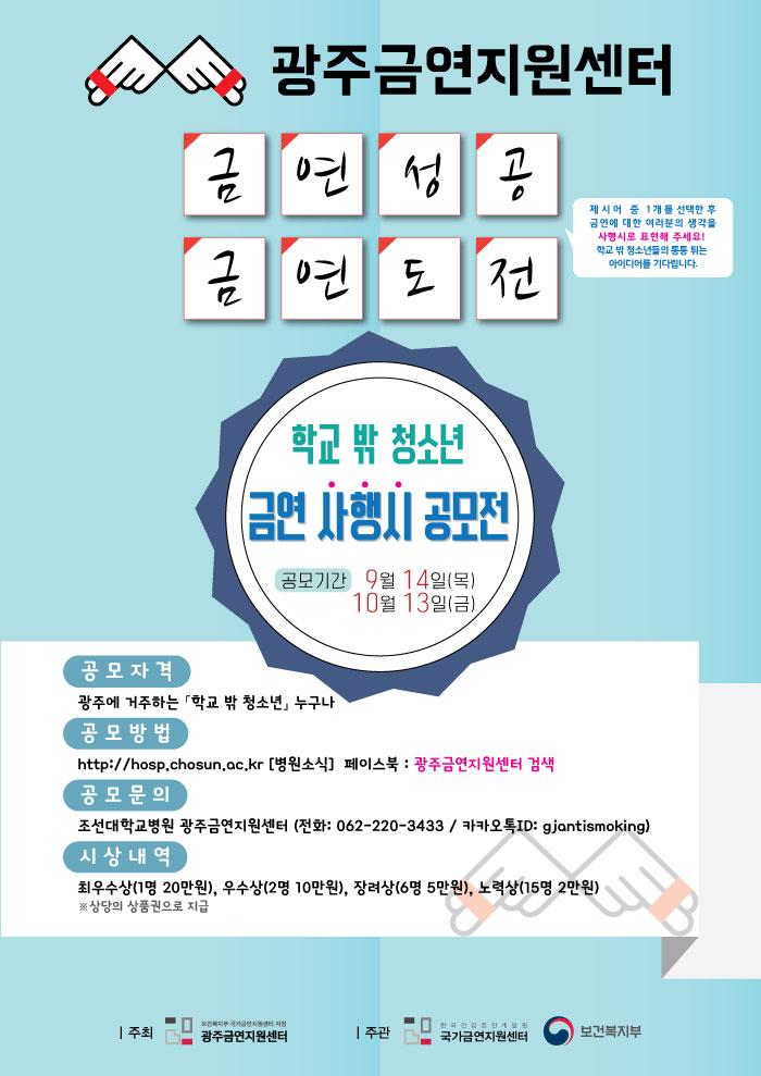 광주금연지원센터_학교밖청소년-4행시포스터.jpg