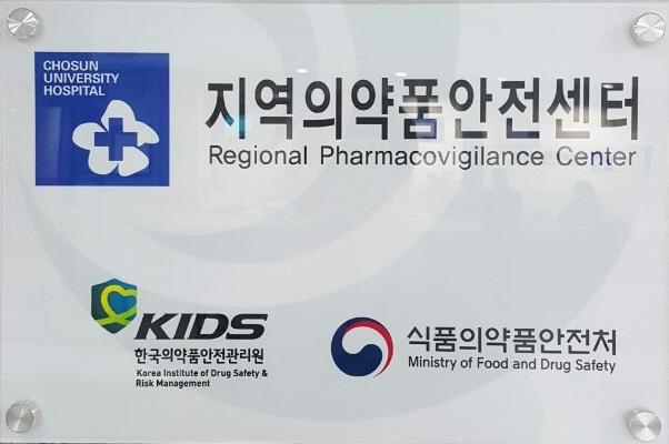 지역의약품안전센터_현판.jpg