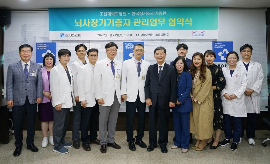 한국장기조직기증원 업무협약.JPG