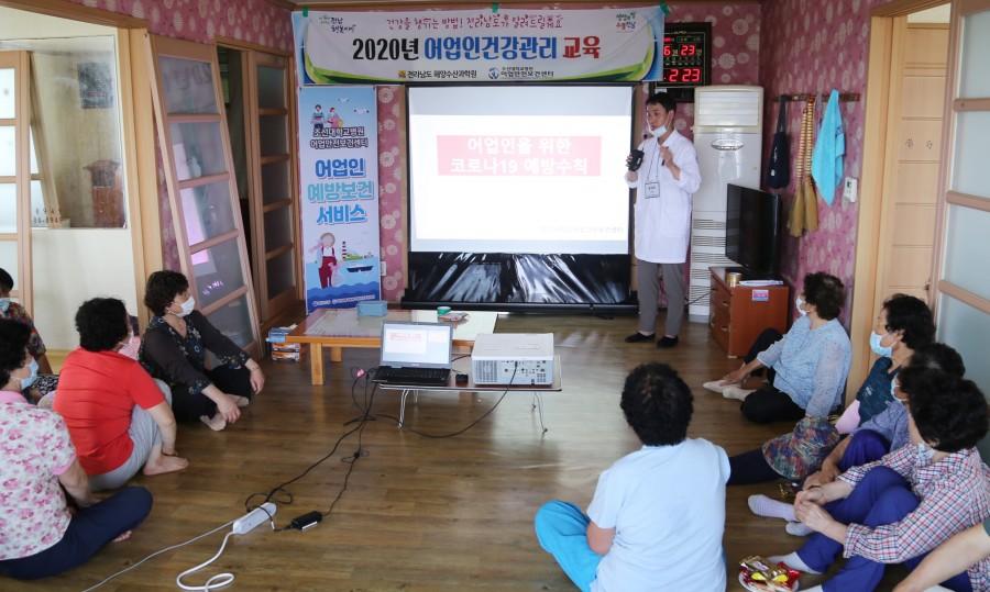 어업인 교육1.JPG