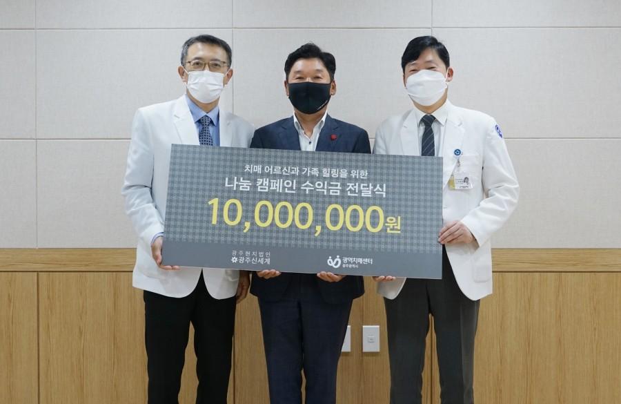 광주신세계 치매 기금 전달식.JPG