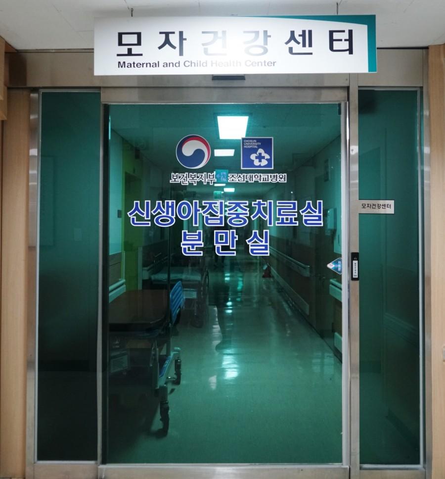 20201202 조선대병원에서 코로나19 확진 산모환자 아이 출산.jpg