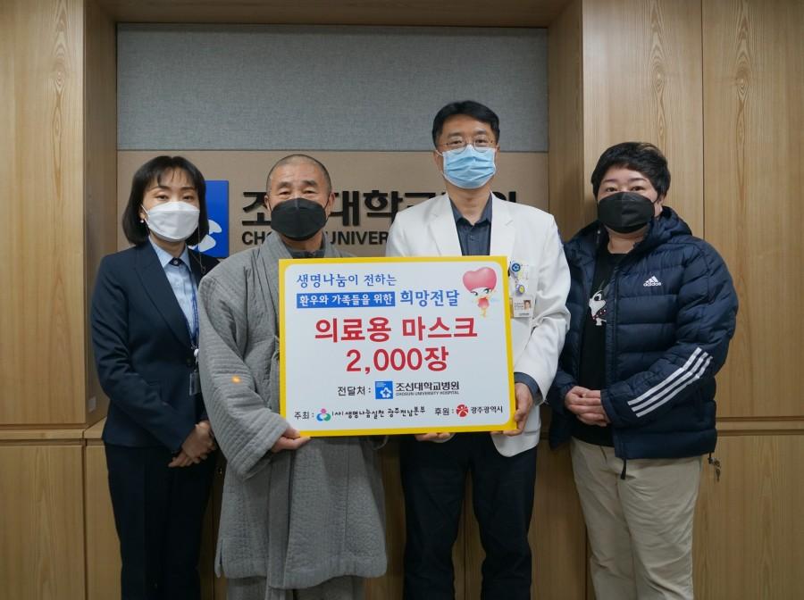 20201218 조선대병원,