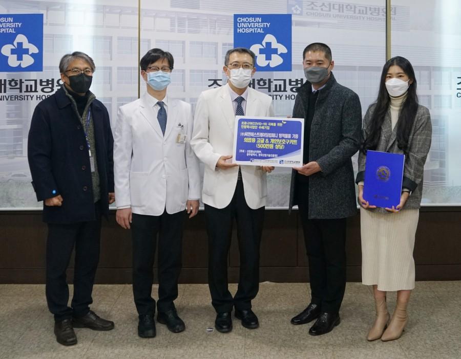 20210114 씨엔에스트레이딩컴퍼니 주식회사, 조선대병원에 방역물품 기증1.JPG