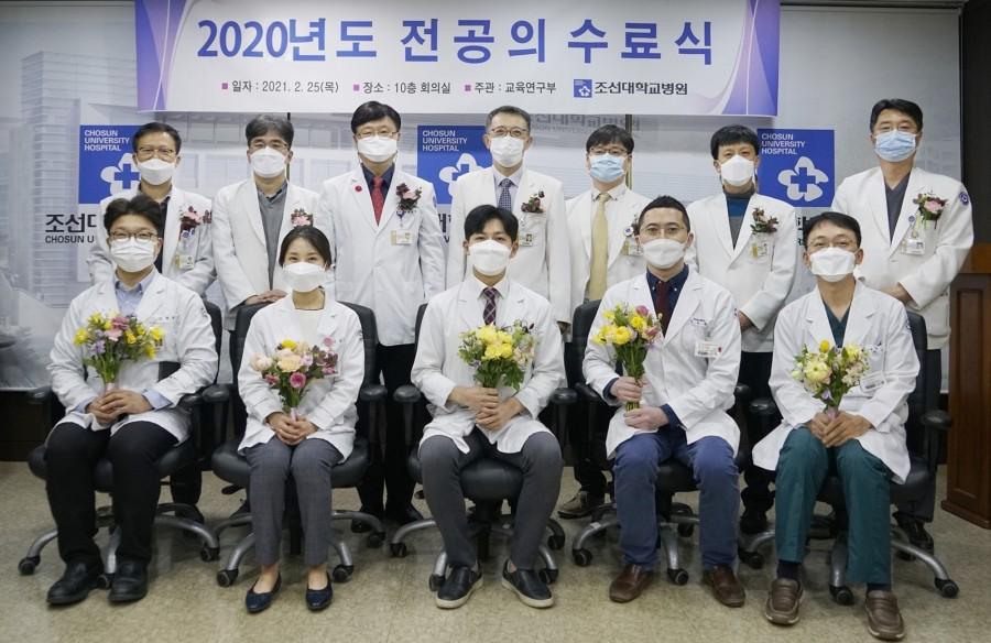 20210225 2020년도 조선대병원 전공의 수료식 가져 (2).jpg