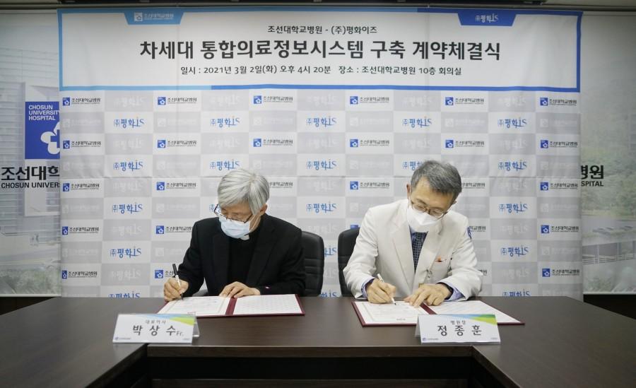 20210302 조선대병원, 차세대 통합의료정보시스템 구축 돌입1.JPG