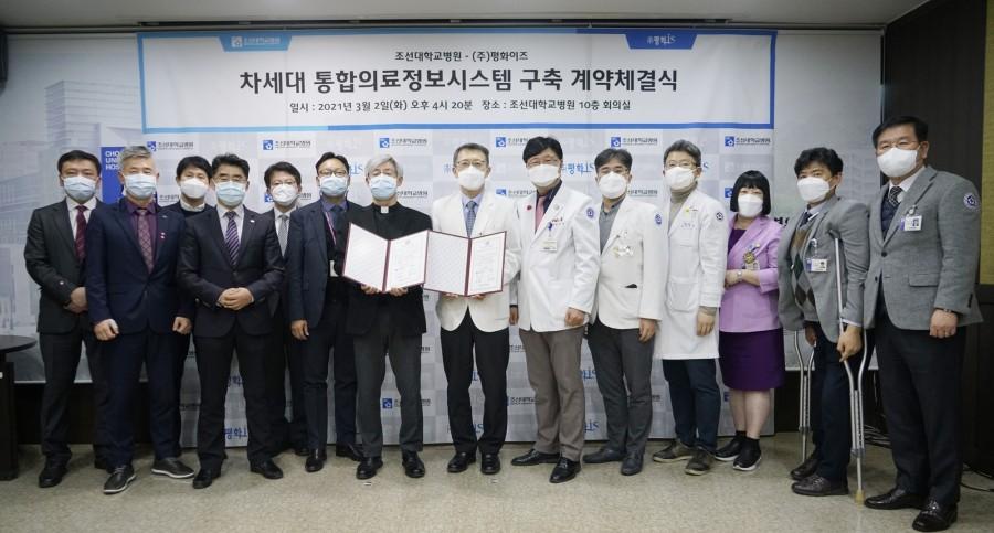 20210302 조선대병원, 차세대 통합의료정보시스템 구축 돌입2.JPG