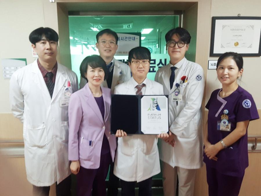20210226 조선대병원 신경과 급성뇌졸중치료팀, 세계뇌졸중학회