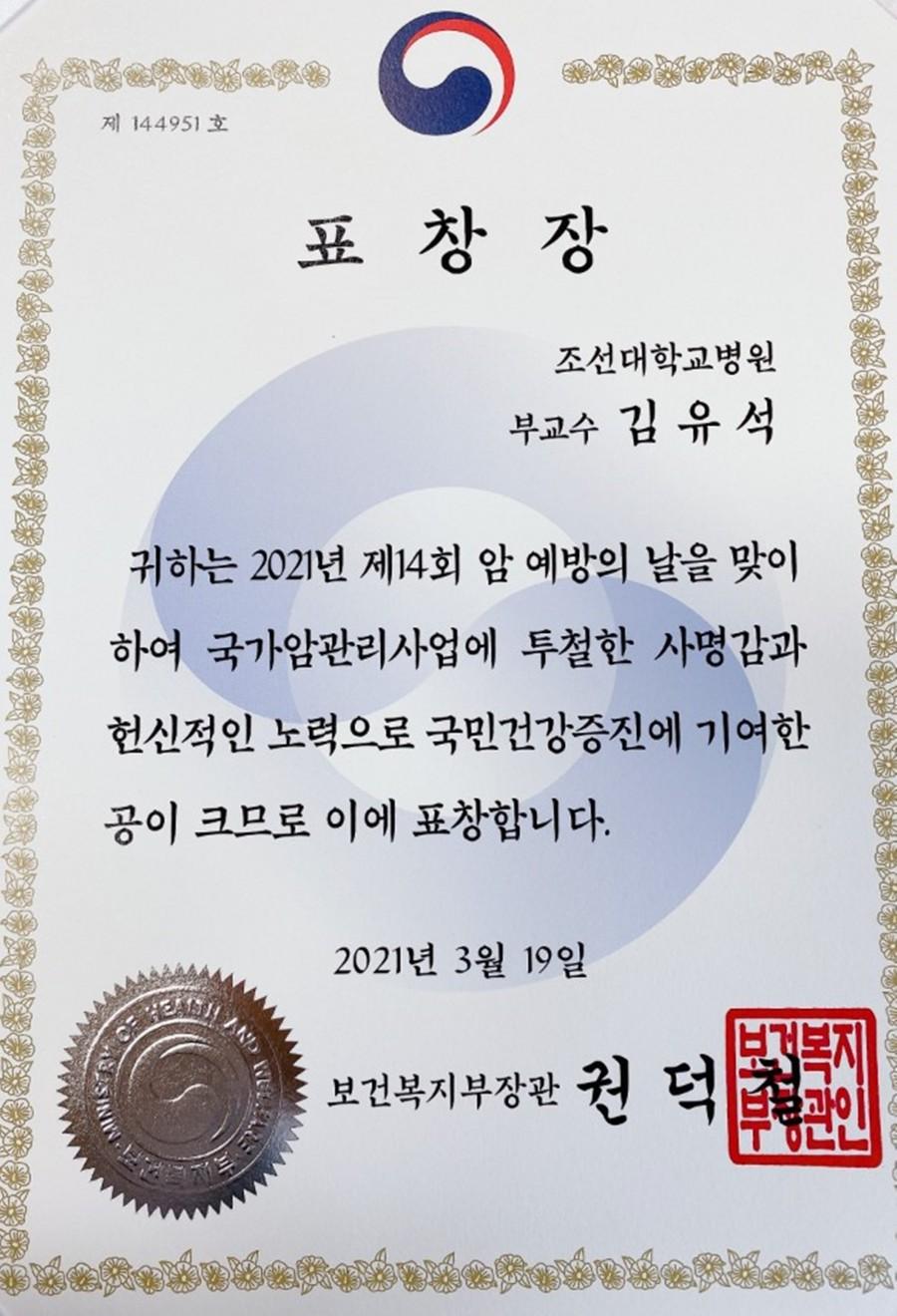20210319 조선대병원 외과 김유석 교수, 제14회 암 예방의 날 보건복지부장관 표창 수상2.jpg