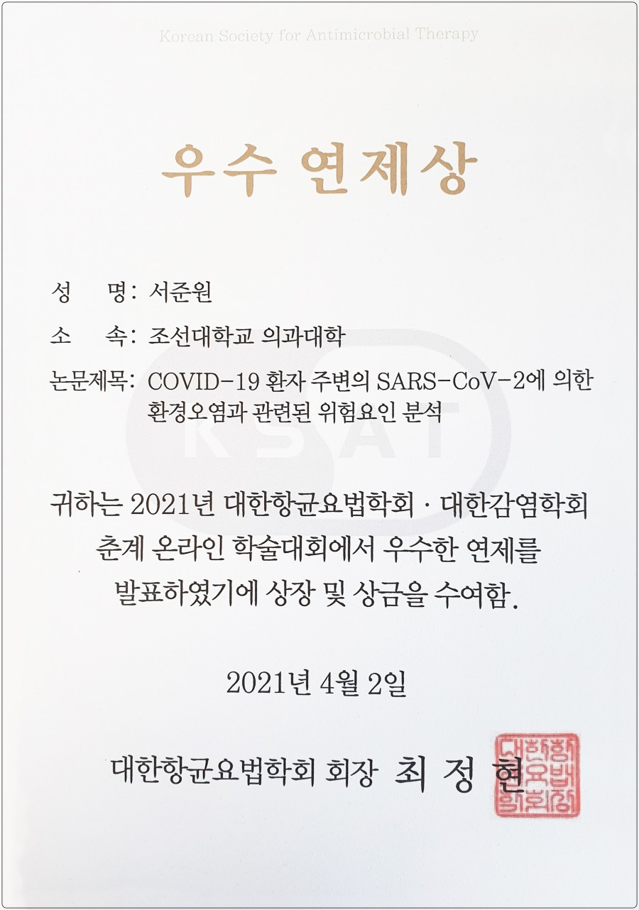 20210416 조선대병원 감염내과 서준원 교수, 대한항균요법학회·대한감염학회 '우수연제상' 수상.jpg