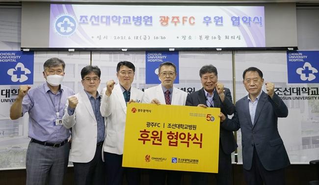 20210618 조선대병원, 광주FC와 후원 협약식 가져.jpg