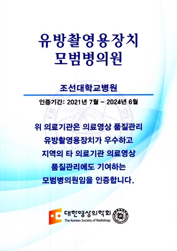 20210622 조선대병원, 2021 의료영상 품질관리 모범병원 선정1.jpg