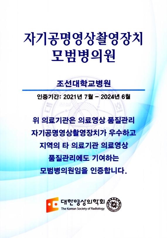 20210622 조선대병원, 2021 의료영상 품질관리 모범병원 선정2.jpg