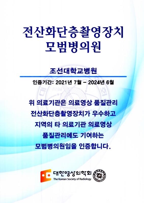 20210622 조선대병원, 2021 의료영상 품질관리 모범병원 선정3.jpg